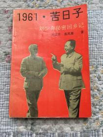 1961、苦日子-刘少奇秘密回乡记