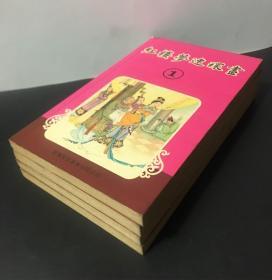 红楼梦连环画(1一4册全)1980年新雅版 品相完好