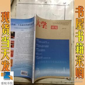 大学研究版      2018     10