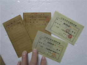 1953年 山东省青岛第四中学 借书证及饭费收据 (合售) 尺寸不一见图