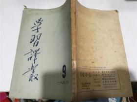 学习译丛(1953年第9、10期)
