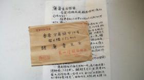 """2000年""""装帧设计《毛泽东诗词》外文出版社美术编审吴寿松""""毛笔信稿2页(原封)"""