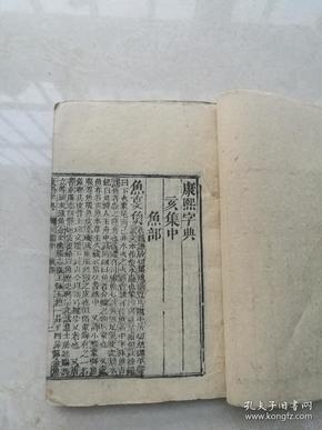 康熙字典亥集中