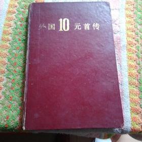 外国10元首传
