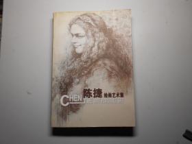 《陈捷绘画艺术集》(签赠本)