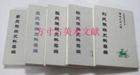 族姓史料丛编 5册 王 李 张 刘 陈氏 中华全国图书馆文献缩微复制中心印量300册