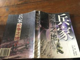 兵家必争之地一一中国历史军事地理要览