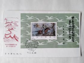 J85《中华全国集邮联合会第一次代表大会》首日封(包邮)