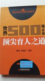 世界500强企业顶尖育人之道 傅雷、袁建财 著 中国经济出版社 9787501782727