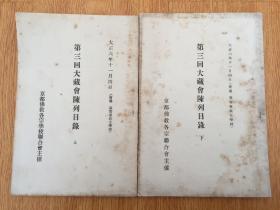 1917年日本出版《第三回大藏会陈列目录》上下两册全,日本展出珍藏宗教古籍目录以及敦煌地方出土古写经解说