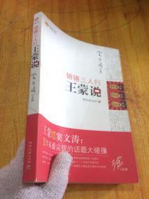 锵锵三人行·王蒙说:王蒙VS窦文涛,20年来最尖锐的话题大碰撞!