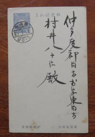 日本(1912年)明治45年1月1日(泉涌寺寄仲多度郡)1钱5厘邮资实寄明信片(53)