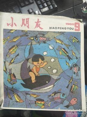 """《小朋友 1988 9》开学了、我们自己写的诗、抓飞贼的""""小青蛙""""、秋天的太阳、学剪纸、小漆匠和第99棵树、苹果和早霞......."""