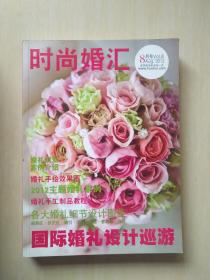 时尚婚汇 2012.8
