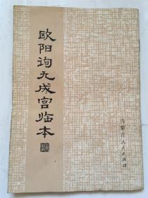 欧阳询九成宫临本/康庄 书写