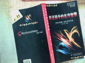 关注孩子的生存智慧:《知心姐姐》杂志家教手册