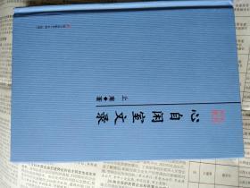心自闲室文录(本色文丛)