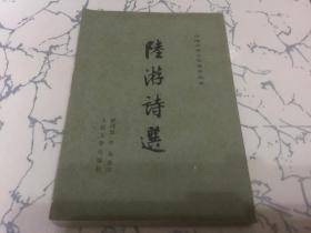 陆游诗选【中国古典文学读本丛书】