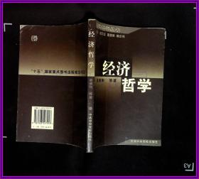 新兴哲学丛书:经济哲学