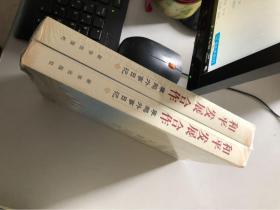 和平 发展 合作(上下):李鹏外事日记【未开封】