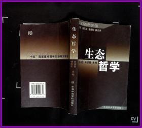 新兴哲学丛书:生态哲学