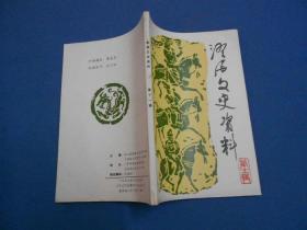 澄海文史资料-第十一辑-11