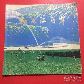 松花江两岸(版画集)