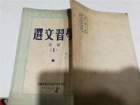 学习文选 副页(1)