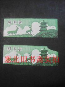 早期老门票:舒天阁 纸质2张合售 13.2*4.8CM