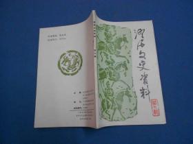 澄海文史资料 第七辑--7