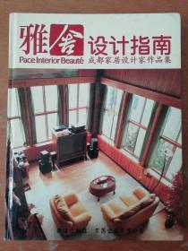 雅舍设计指南:成都家居设计家作品集