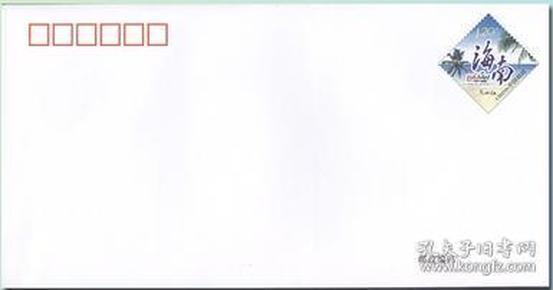 pf 266 美好新海南 普通邮资信封 挂刷发货3.5元