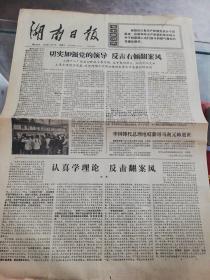 【报纸】湖南日报 1976年3月31日【上棉十七厂党委切实加强党的领导 反击右倾翻案风】【认真学理论 反击翻案风】【坚决回击科技界的右倾翻案风】