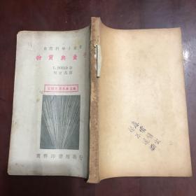 自然科学小丛书 物质与量子(民国25年初版)