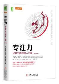 专注力:化繁为简的惊人力量(第2版)  9787111420415