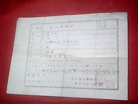 1947年《国立铁路医学院死亡诊断书》、附赠父亲给儿子的家信1页(估计也是民国的、所言均为家事)