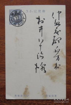日本(1910年)明治43年12月31日(多度津寄仲多度郡)1钱5厘邮资实寄明信片(56)
