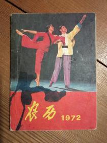 农历本(湖北1972)