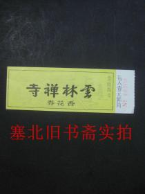 早期老门票:云林禅寺 纸质一张 14.3*5CM
