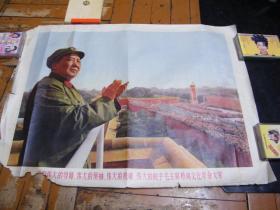 文革宣传画:我们伟大的导师 伟大的领袖 伟大的统帅 伟大的舵手 毛主席检阅文化革命大军(52*38厘米)1967年出版