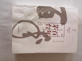 国酒文化丛书  百年茅台