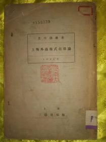 上海外商株式市场论 日文版 1941年出版