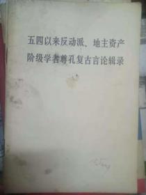 《五四以来反动派、地主资产阶级学者尊孔复古言论辑录 附:苏修以及美、日帝国主义分子有关孔子的反动言论》