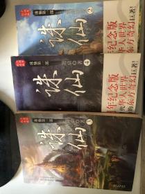 诛仙第一部2、3、4:十周年纪念版(三册合售)