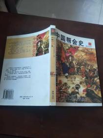 中国帮会史【实物图片】