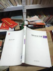 国际汉语学报-2014年 第5卷 第2辑