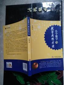 小学数学与数学思想方法