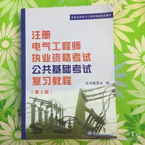 注册电气工程师执考公