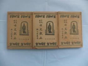 言文对照 古文观止(一、二、四)3册合售 张元济书耑