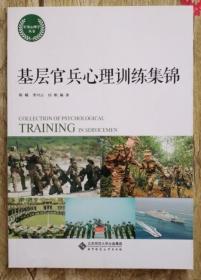 基层官兵心理训练集锦